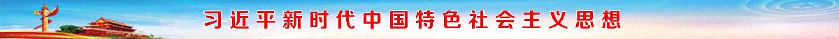 習近平新時代中國特色社會主義思想