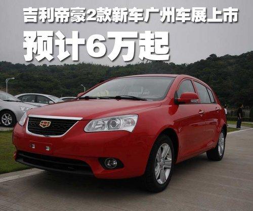 帝豪2款新车广州车展预计6万起高清图片