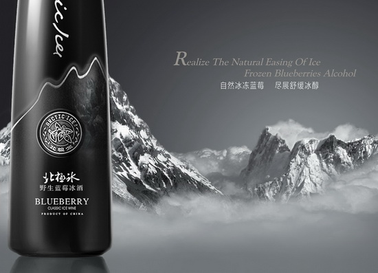 大兴安岭北极冰蓝莓酒庄菏泽旗舰店-北极冰天然绿色酒庄图片