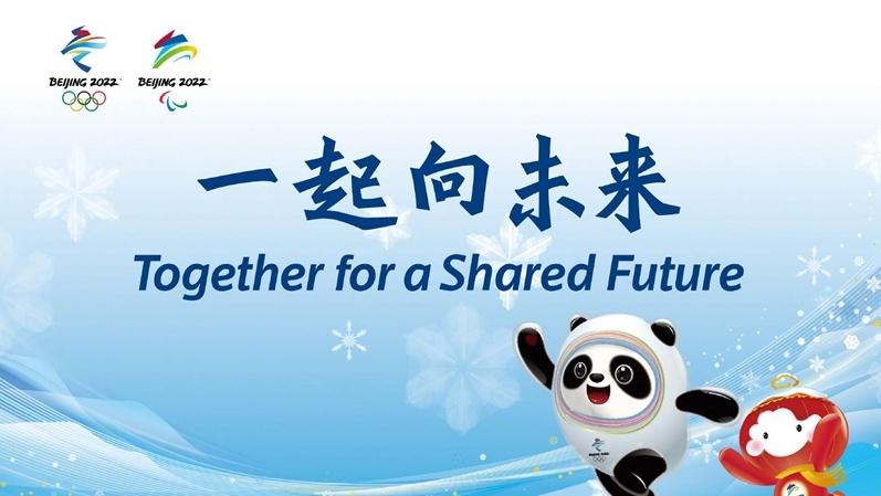北京冬奥发布口号:一起向未来