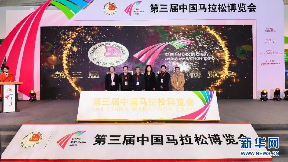 第三届中国马拉松博览会开幕,涵盖八大主题展区、近200家品牌参展商 千叶真一女儿