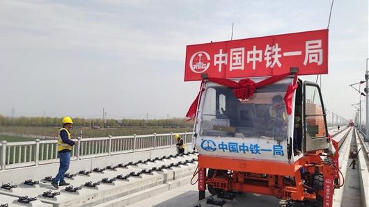 鲁南高铁菏泽段开始铺轨