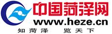 中国菏泽网